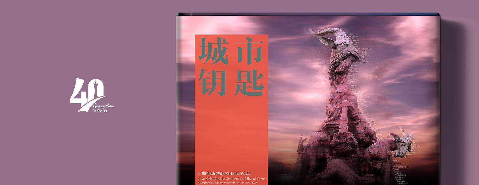 友诚40周年纪念册